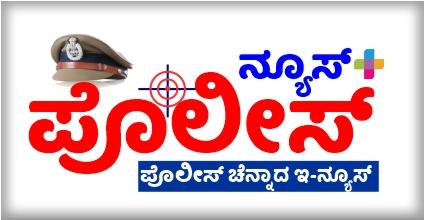 Police News+ Kannada