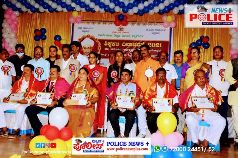 ಚಿತ್ರದುರ್ಗ ಜಿಲ್ಲಾ ಪೊಲೀಸ್ ವತಿಯಿಂದ ಶಿಕ್ಷಕರ ದಿನಾಚರಣೆ 2021