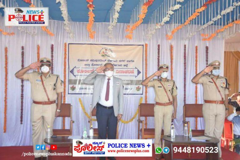 ಪೊಲೀಸ್ ಹುತಾತ್ಮರ ದಿನಾಚರಣೆ -ಬೆಳಗಾವಿ ಜಿಲ್ಲೆ