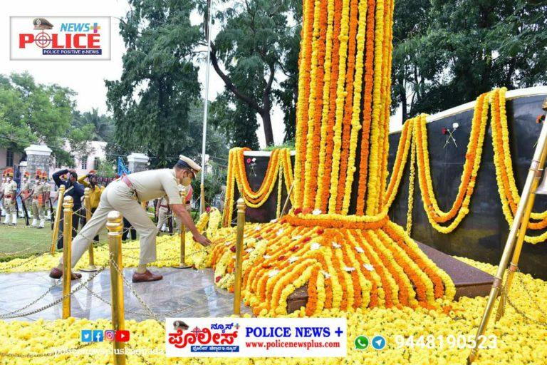 ಪೊಲೀಸ್ ಹುತಾತ್ಮರ ದಿನಾಚರಣೆ -ಮೈಸೂರು ಜಿಲ್ಲಾ ಪೊಲೀಸ್