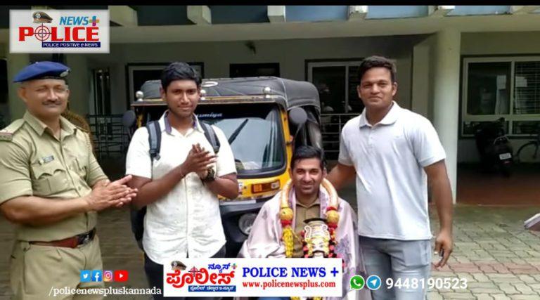 ಮಂಗಳೂರು: ಆಟೋ ಚಾಲಕನ ಪ್ರಾಮಾಣಿಕತೆಯನ್ನು ಪೊಲೀಸ್ ಆಯುಕ್ತರು ಶ್ಲಾಘಿಸಿದ್ದಾರೆ